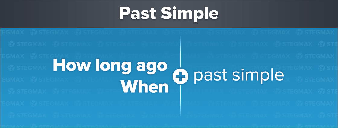 How long ago и When + past simple